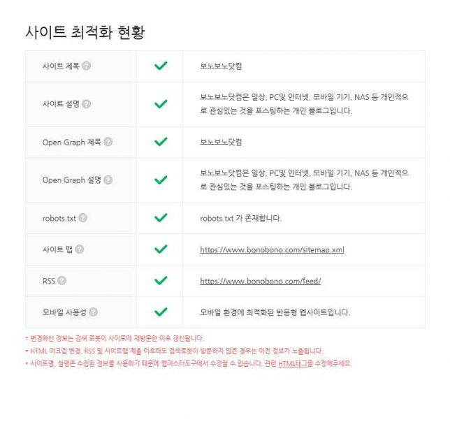 Naver_Webmaster_Tool_SEO